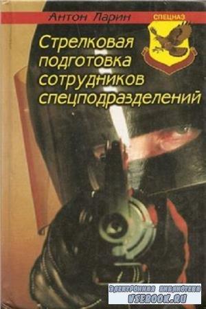 А. Ларин - Стрелковая подготовка сотрудников специальных подразделений (200 ...