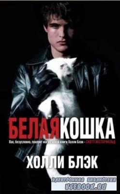 Холли Блэк - Собрание сочинений (31 книга) (2006-2020)