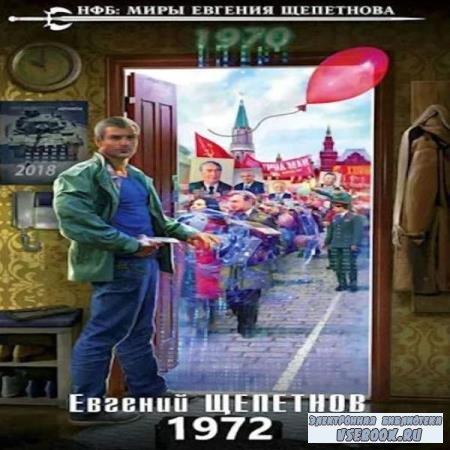 Евгений Щепетнов. 1972 (Аудиокнига)
