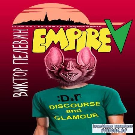 Виктор Пелевин. Empire V (Аудиокнига)