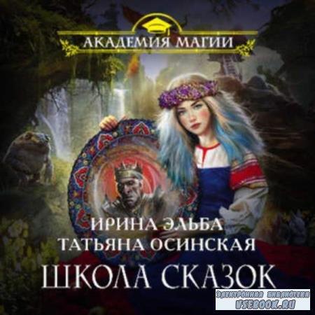 Эльба Ирина, Осинская Татьяна. Школа Сказок (Аудиокнига)