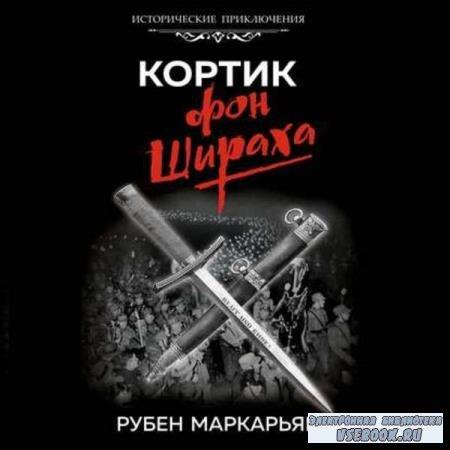 Рубен Маркарьян. Кортик фон Шираха (Аудиокнига)