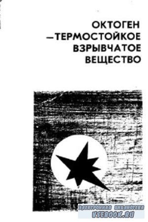 Е.Ю. Орлова - Октоген - термостойкое взрывчатое вещество (1975)