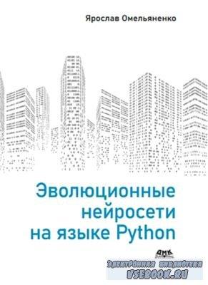 Ярослав Омельяненко - Эволюционные нейросети на языке Python (2020)