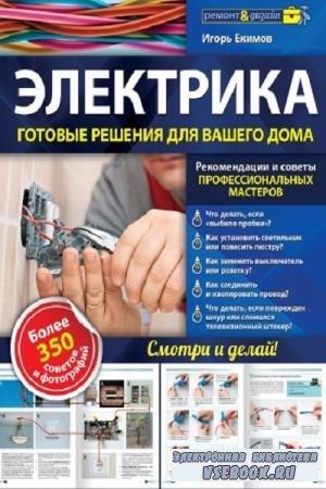 И. В. Екимов - Электрика: готовые решения для вашего дома (2015)
