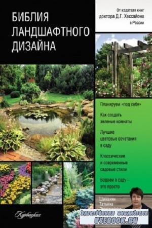 Т. Д. Шиканян - Библия ландшафтного дизайна (2015)
