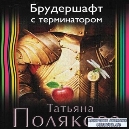 Татьяна Полякова. Брудершафт с терминатором (Аудиокнига)