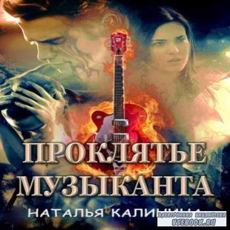 Наталья Калинина. Проклятье музыканта (Аудиокнига)
