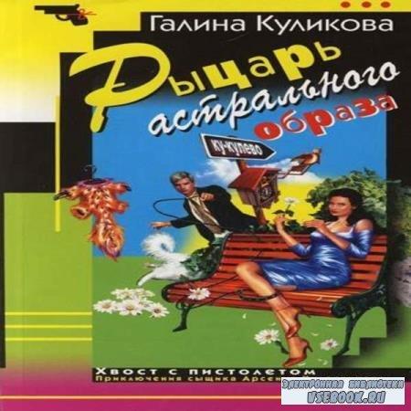 Галина Куликова. Рыцарь астрального образа (Аудиокнига)