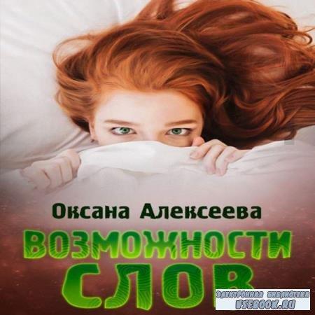 Оксана Алексеева. Возможности слов (Аудиокнига)