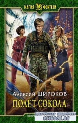 Алексей Широков, Александр Шапочкин - Собрание сочинений (24 книги) (2017-2020)