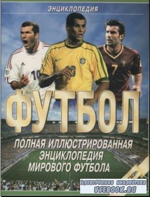 Футбол. Полная иллюстрированная энциклопедия мирового футбола (2001)