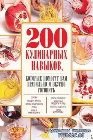 А. Сидорова - 200 кулинарных навыков, которые помогут вам правильно и вкусн ...