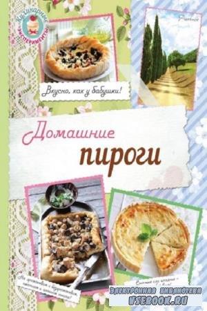 Н. А. Савинова - Домашние пироги. Вкусно, как у бабушки! (2015)