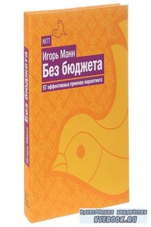 Игорь Манн - Без бюджета. 57 эффективных приемов маркетинга (2010)