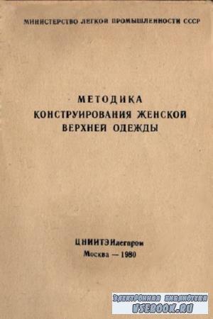 Коллектив авторов - Методика конструирования женской верхней одежды (1980)