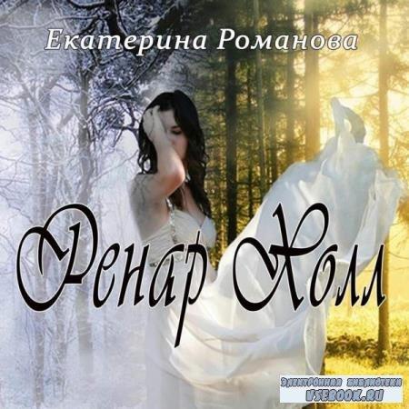 Екатерина Романова. Ренар Холл (Аудиокнига)