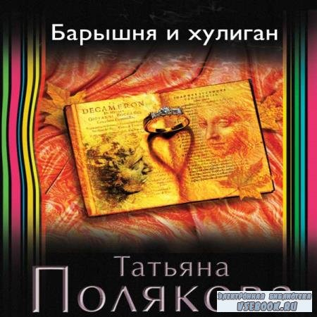 Татьяна Полякова. Барышняихулиган (Аудиокнига)