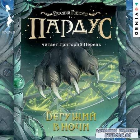 Евгений Гаглоев. Бегущий в ночи (Аудиокнига)