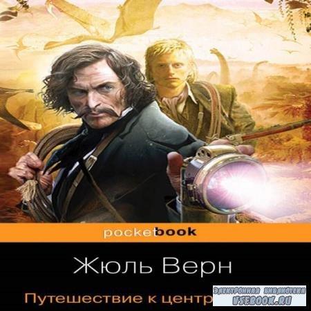 Жюль Верн. Путешествие к центру Земли (Аудиокнига)