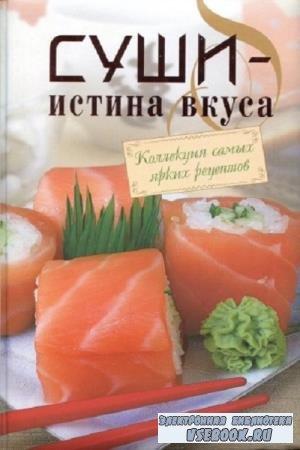 А. Братушева - Суши — истина вкуса. Коллекция самых ярких рецептов (2008)