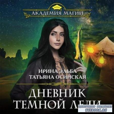 Эльба Ирина, Осинская Татьяна. Дневник тёмной леди (Аудиокнига)