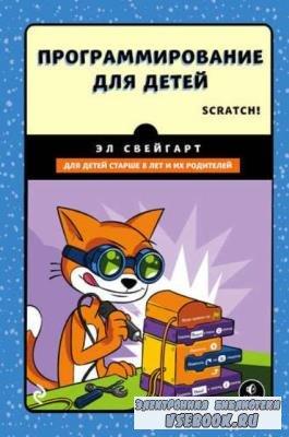 Эл Свейгарт - Программирование для детей. Делай игры и учи язык Scratch! (2 ...