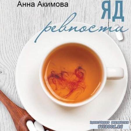 Анна Акимова. Яд ревности (Аудиокнига)