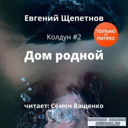 Евгений Щепетнов. Дом родной (Аудиокнига)