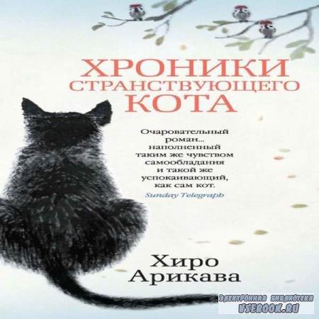 Хиро Арикава. Хроники странствующего кота (Аудиокнига)
