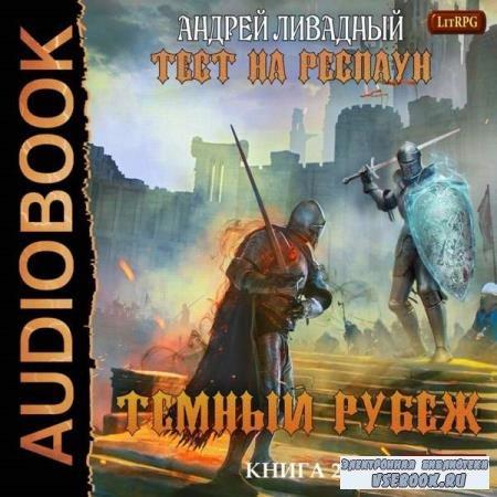 Андрей Ливадный. Темный рубеж (Аудиокнига)