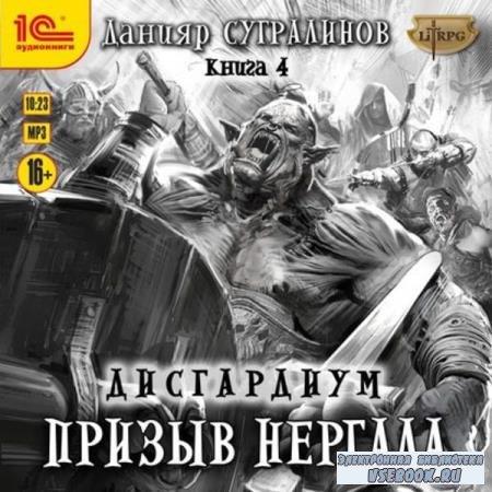 Данияр Сугралинов. Призыв Нергала (Аудиокнига)