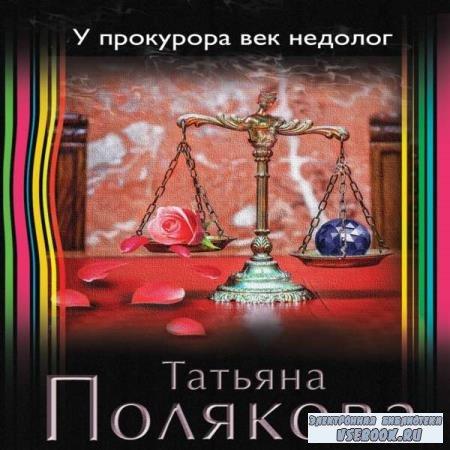 Татьяна Полякова. У прокурора век недолог (Аудиокнига)