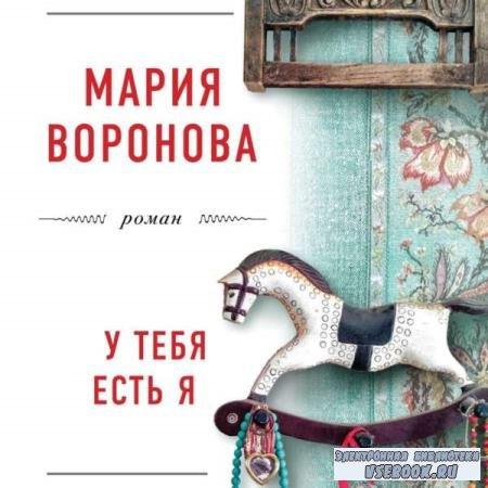 Мария Воронова. У тебя есть я (Аудиокнига)