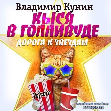 Владимир Кунин. Кыся в Голливуде. Дорога к звездам (Аудиокнига)