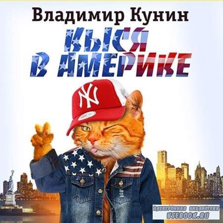 Владимир Кунин. Кыся в Америке (Аудиокнига)