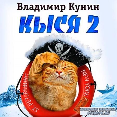 Владимир Кунин. Кыся-2 (Аудиокнига)