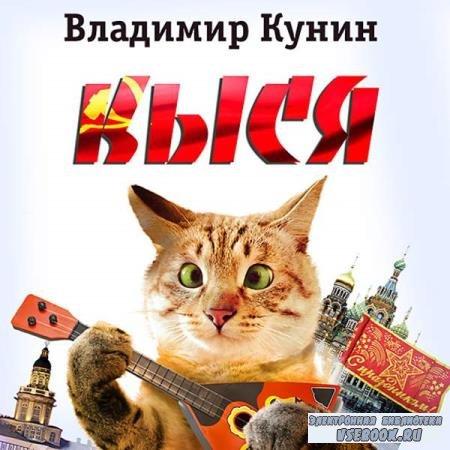 Владимир Кунин. Кыся (Аудиокнига)