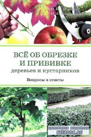 Окунева И.Б., Бондорина И.А. - Всё об обрезке и прививке деревьев и кустарников (2010)