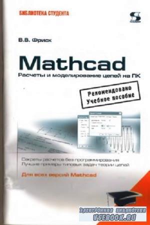 В.В. Фриск - Mathcad. Расчеты и моделирование цепей на ПК (2007)