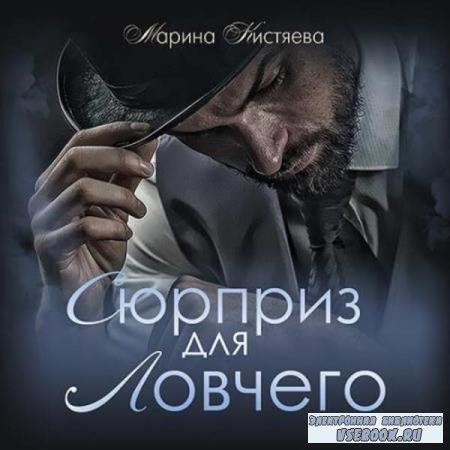 Марина Кистяева. Сюрприз для Ловчего (Аудиокнига)