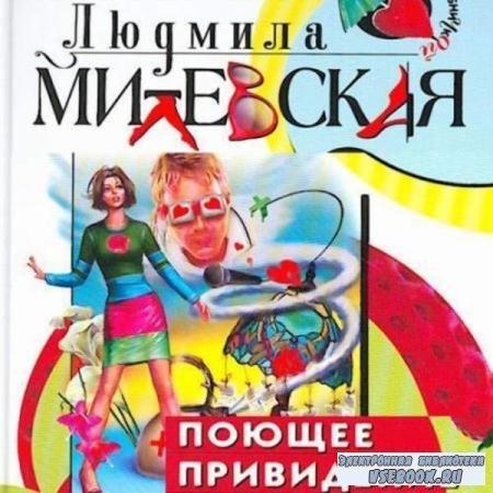 Людмила Милевская. Поющее привидение (Аудиокнига)