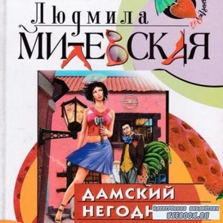 Людмила Милевская. Дамский негодник (Аудиокнига)