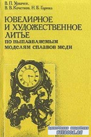 Урвачев В.П., Кочетков В.В. - Ювелирное и художественное литье по выплавляемым моделям (1991)