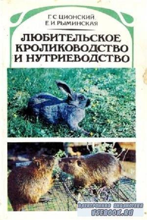 Ционский Г.С., Рыминская Е.И. - Любительское кролиководство и нутриеводство (1982)
