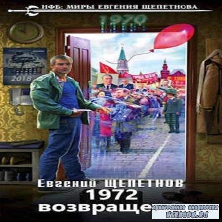 Евгений Щепетнов. 1972. Возвращение (Аудиокнига)