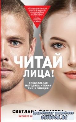 Филатова Светлана - Читай лица! Специальная методика чтения лиц и эмоций (2017)