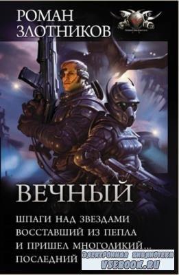 Боевая фантастика. Циклы (116 томов) (2005-2020)