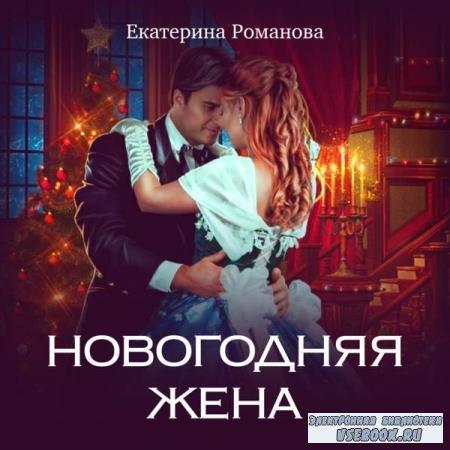 Екатерина Романова. Новогодняя жена (Аудиокнига)