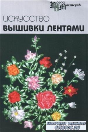 Чернова А.Г., Чернова Е.В. - Искусство вышивки лентами (2009)